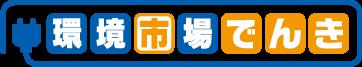 日本テクノ株式会社 環境市場でんき
